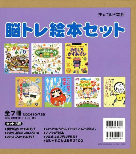 脳トレ絵本セット 7巻セット (児童書) / どいまき/ほか絵