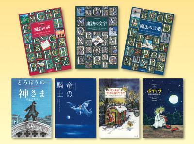 ドイツの冒険ファンタジー 7巻セット (児童書) / コルネーリア・フンケ/著 浅見昇吾/ほか訳
