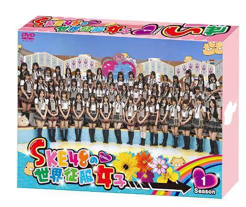 SKE48の世界征服女子 DVD-BOX SKE48 Season1 Season1 [初回限定豪華版][DVD] DVD-BOX/ SKE48, 日吉町:25c2450e --- data.gd.no