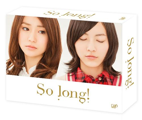 So long! Team K パッケージ ver. DVD-BOX 豪華版 [初回限定生産][DVD] / TVドラマ