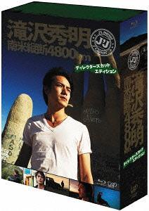J's Journey 滝沢秀明 南米縦断 4800km Blu-ray BOX -ディレクターズカット・エディション- [Blu-ray] / 滝沢秀明