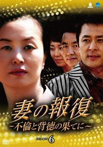 妻の報復 ~不倫と背徳の果てに~ DVD-BOX 6 / TVドラマ