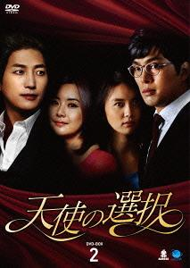 天使の選択 DVD BOX 2TVドラマFuTJcKl13