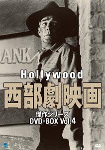 送料無料選択可 ハリウッド西部劇映画 傑作シリーズ 洋画 国内送料無料 Vol.4 DVD-BOX 美品