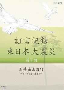 証言記録 東日本大震災 DVD-BOX II / ドキュメンタリー