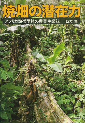 メール便利用不可 新作通販 焼畑の潜在力 アフリカ熱帯雨林の農業生態誌 本 雑誌 四方篝 激安通販ショッピング ムック 単行本 著