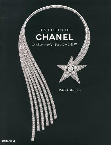 LES BIJOUX DE CHANEL シャネルファインジュエリーの世界 / 原タイトル:JEWELRY BY CHANEL (単行本・ムック) / PatrickMauries/著