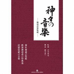 神々の音楽 - 神道音楽集成 [4CD+BOOK][CD] / 日本伝統音楽 / ※ゆうメール利用不可