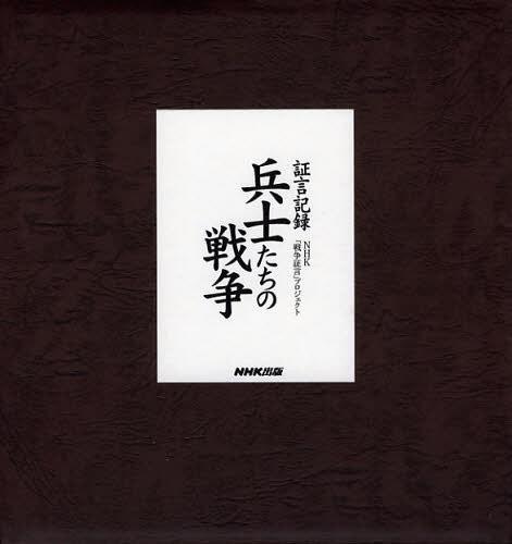 証言記録兵士たちの戦争 7巻セット (単行本・ムック) / NHK「戦争証言」プロジェクト/著