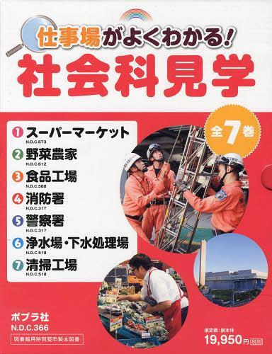 仕事場がよくわかる!社会科見学 7巻セット (児童書) / ポプラ社