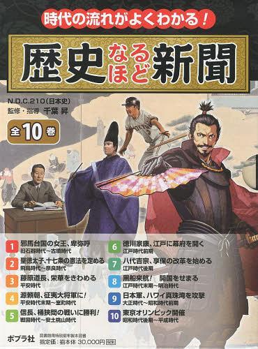 時代の流れがよくわかる!歴史なるほど新聞 10巻セット (児童書) / 千葉昇/監修・指導