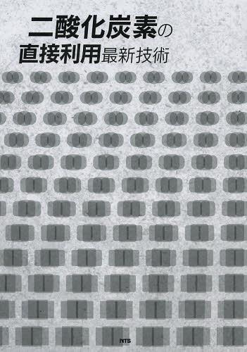 二酸化炭素の直接利用最新技術[本/雑誌] (単行本・ムック) / 杉本裕/他著