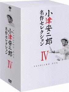 小津安二郎 名作セレクション IV / 邦画