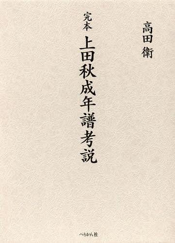 完本上田秋成年譜考説[本/雑誌] (単行本・ムック) / 高田衛/著