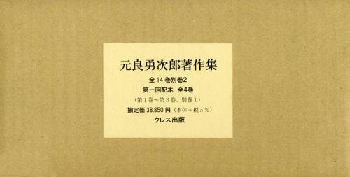 元良勇次郎著作集 第1回配本 4巻セット[本/雑誌] (文庫) / 元良勇次郎/ほか著