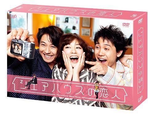 シェアハウスの恋人 DVD-BOX / TVドラマ