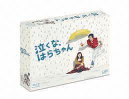 【50%OFF】 泣くな [Blu-ray]/、はらちゃん TVドラマ Blu-ray BOX [Blu-ray]/ TVドラマ, アトウチョウ:27a1df18 --- canoncity.azurewebsites.net
