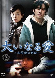 大いなる愛 ~相思樹の奇跡~ DVD-BOX 2 / TVドラマ