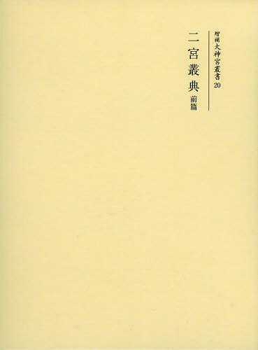 二宮叢典 前篇 (増補大神宮叢書)[本/雑誌] (単行本・ムック) / 〔高木永年/ほか編〕
