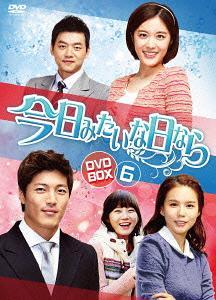 今日みたいな日なら DVD-BOX 6 / TVドラマ