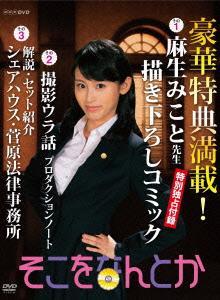 そこをなんとか DVD-BOX / TVドラマ