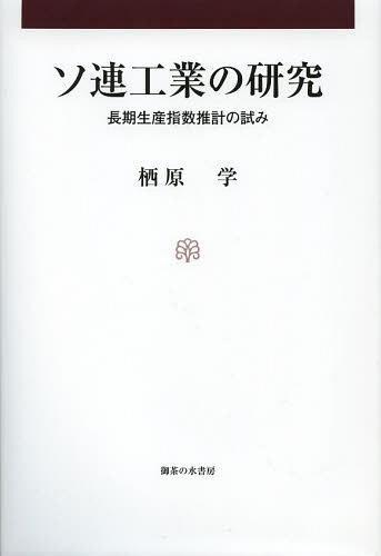 ソ連工業の研究 長期生産指数推計の試み (単行本・ムック) / 栖原学/著