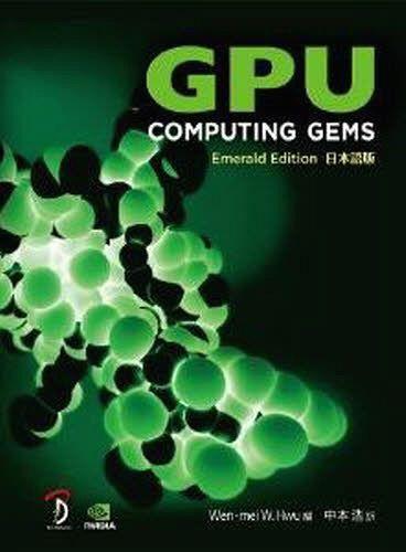 GPU COMPUTING G 日本語版[本/雑誌] (単行本・ムック) / Wen-mei W. 中本 浩/訳