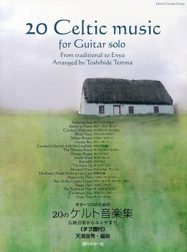 書籍のメール便同梱は2冊まで ギターソロのための20のケルト音楽集 伝統音楽からエンヤまで〈タブ譜付〉 信用 本 正規激安 雑誌 楽譜 教本 編曲 天満俊秀