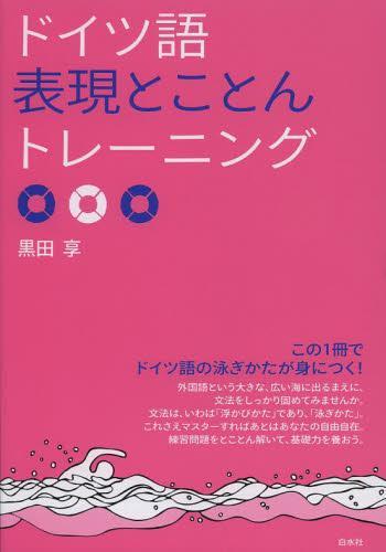 即出荷 書籍のメール便同梱は2冊まで 店舗 ドイツ語表現とことんトレーニング 本 雑誌 単行本 著 黒田享 ムック