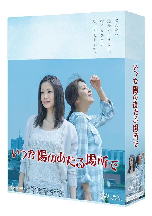 いつか陽のあたる場所で Blu-ray BOX [Blu-ray] / TVドラマ