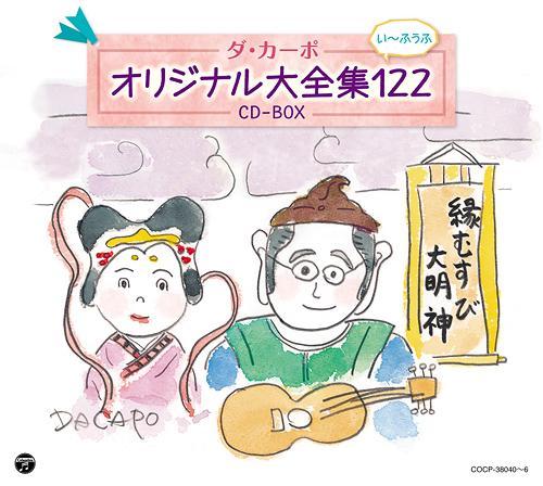 ダ・カーポ40周年記念 ダ・カーポ オリジナル大全集122[CD] / ダ・カーポ