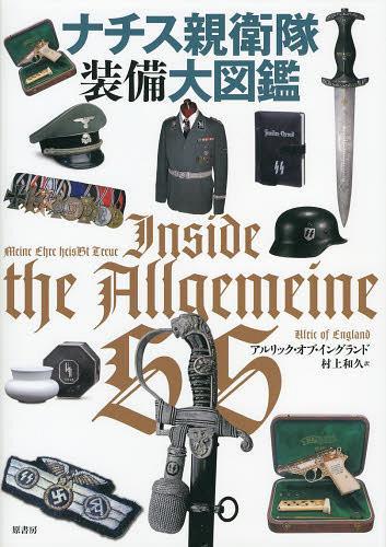 ナチス親衛隊装備大図鑑 / 原タイトル:INSIDE THE ALLGEMEINE SS[本/雑誌] (単行本・ムック) / アルリック・オブ・イングランド/著 村上和久/訳