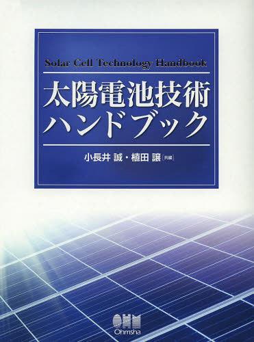 太陽電池技術ハンドブック[本/雑誌] (単行本・ムック) / 小長井誠/共編 植田譲/共編