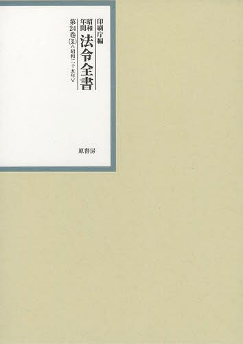 昭和年間法令全書 第24巻-31 (単行本・ムック) / 印刷庁/編