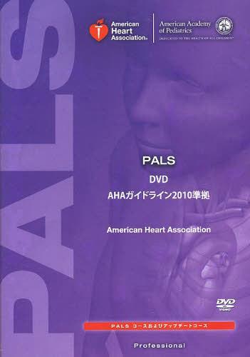 [DVD] PALS DVD (AHAガイドライン2010準拠)[本/雑誌] (単行本・ムック) / アメリカ心臓協会/著