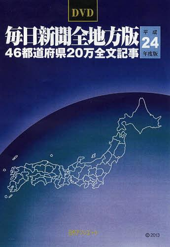 DVD 平24 毎日新聞全地方版[本/雑誌] (単行本・ムック) / 日外アソシエーツ