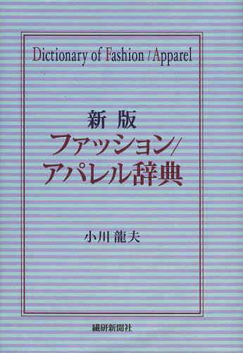 ファッション/アパレル辞典 (単行本・ムック) / 小川龍夫/著
