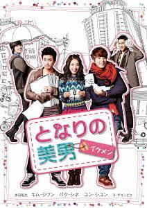となりの美男〈イケメン〉 DVD-BOX 2 / TVドラマ