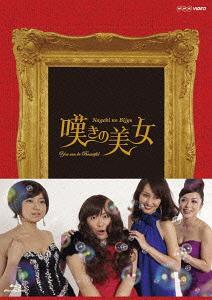 嘆きの美女 [Blu-ray] / TVドラマ