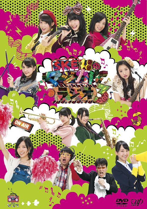 熱販売 SKE48のマジカル・ラジオ3 DVD-BOX DVD-BOX [通常版] [通常版]/ バラエティ (SKE48) (SKE48), うまめの木:c7570871 --- canoncity.azurewebsites.net