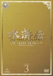 水滸伝 DVD-SET 3 / TVドラマ