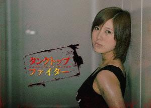 タンクトップファイター DVD-BOX[DVD] / TVドラマ