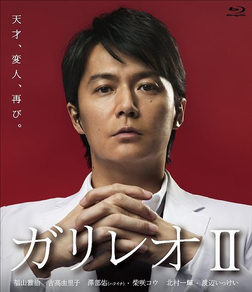 ガリレオ II [Blu-ray] / TVドラマ