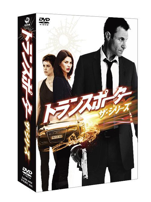 トランスポーター ザ・シリーズ DVD-BOX / TVドラマ
