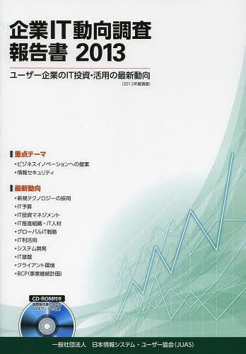 企業IT動向調査報告書 2013 (単行本・ムック) / 日本情報システム・ユーザー協会/著・編