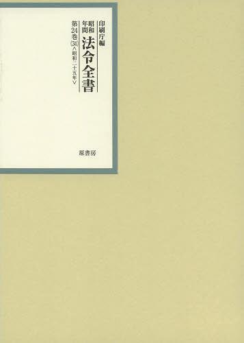 昭和年間法令全書 第24巻-34 (単行本・ムック) / 印刷庁/編