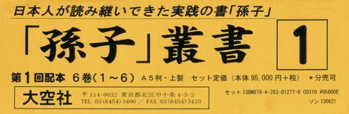 「孫子」叢書 第1回配本 1~6 6巻セット (単行本・ムック) / 湯浅邦弘/監修