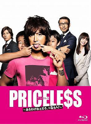 PRICELESS ~あるわけねぇだろ、んなもん!~ Blu-ray BOX [Blu-ray] / TVドラマ
