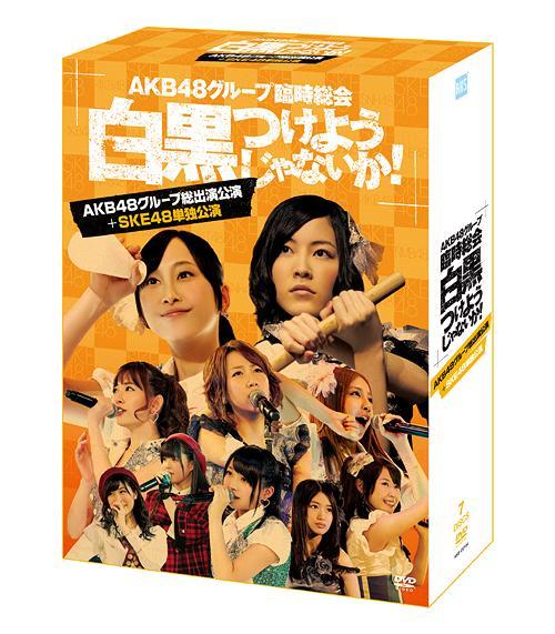AKB48グループ臨時総会 ~白黒つけようじゃないか!~ (AKB48グループ総出演公演+SKE48単独公演)[DVD] / AKB48
