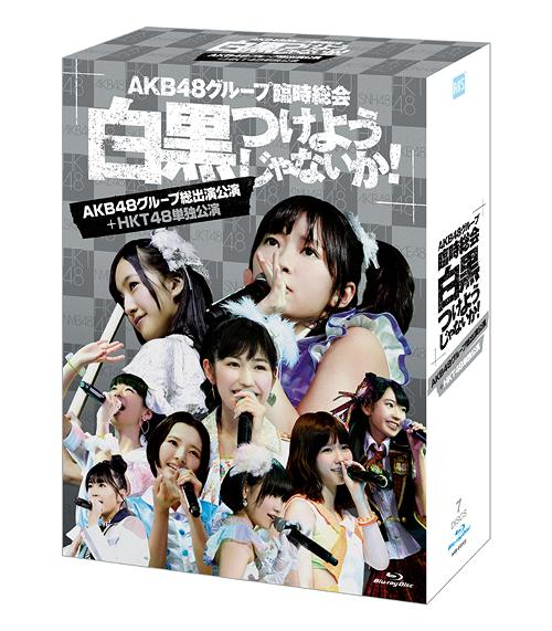 AKB48グループ臨時総会 ~白黒つけようじゃないか!~ (AKB48グループ総出演公演+HKT48単独公演)[Blu-ray] / AKB48
